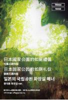 中国語(繋体・簡体)/韓国語Ver パンフレット