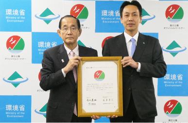 原田環境大臣・新妻(弊社代表)