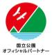 国立公園オフィシャルパートナー ロゴ